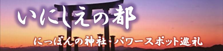 「いにしえの都」日本の神社・パワースポット巡礼